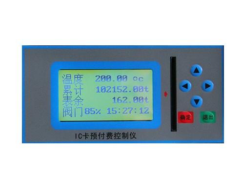 天津IC卡控制仪ZBDB-C